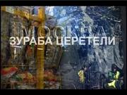 Москва Зураба Церетели