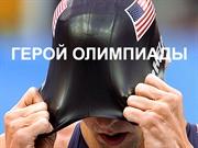 Герой Олимпиады